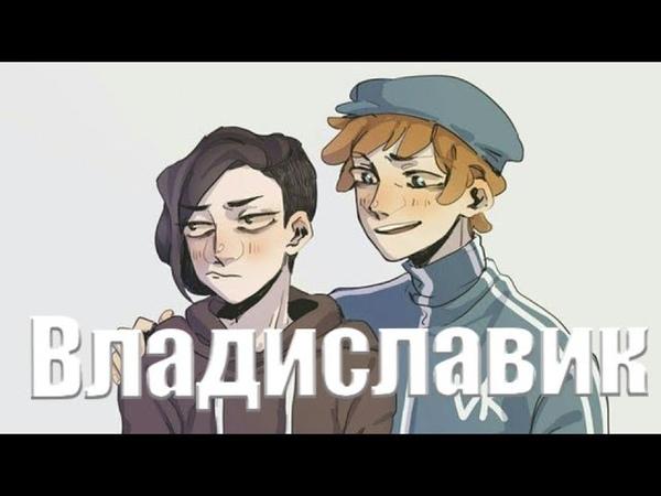 Владиславик | Яой | Busol Goweu