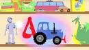 Песенки для детей - Трактор развивающая, обучающая песня про машинки