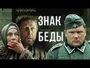 ЗНАК БЕДЫ Военная драма Золото БЕЛАРУСЬФИЛЬМА