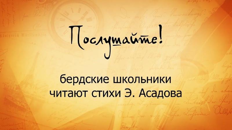 Послушайте! ученики школы №11 г. Бердска читают стихи Э. Асадова