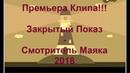 Закрытый Показ - Смотритель Маяка (премьера клипа 2018!)