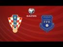 Сборная Косово - Сборная Хорватии 3/09/2017 7 отборочный матч с 25 минуты