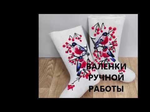 ВАЛЕНКИ-ТРЕНД 2018-2019