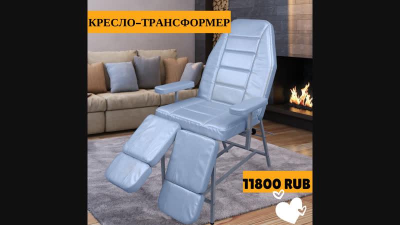 Педикюрное кресло-трансформер!