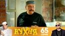 Кухня 4 сезон 5 серия