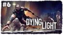 6 Dying Light - АДапатация [feat. Archer]