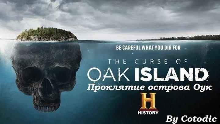 Проклятие острова Оук 1 сезон 3 серия. Голоса из могилы