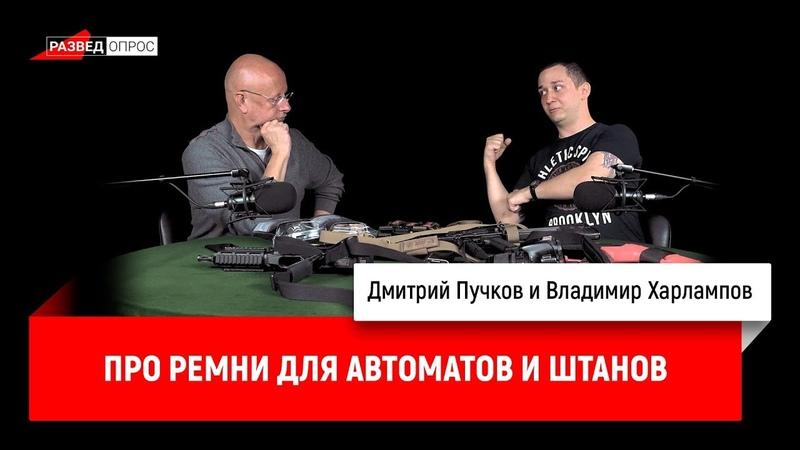 Владимир Харлампов про ремни для автоматов и штанов