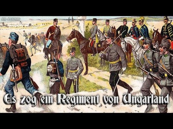 Es zog ein Regiment von Ungarland ♔ [Austrian soldier song][ english translation]