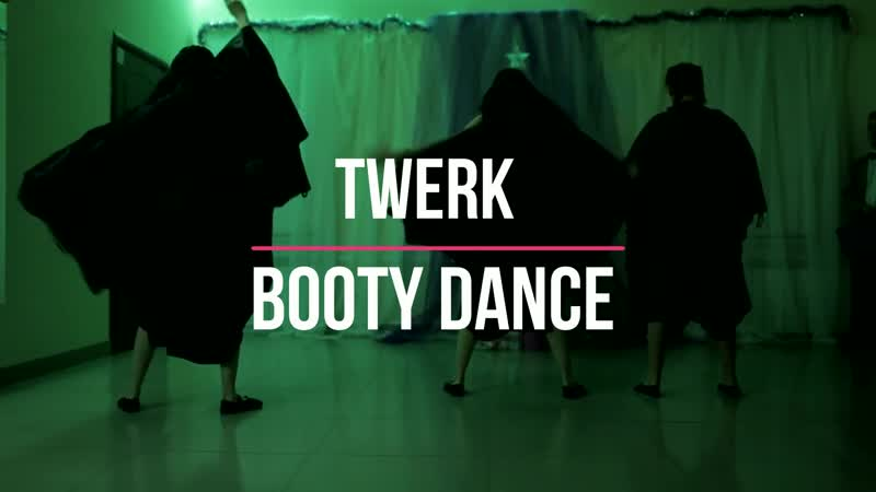 Набор в группу СПЕЦКУРС №2 TWERK/BOOTY DANCE