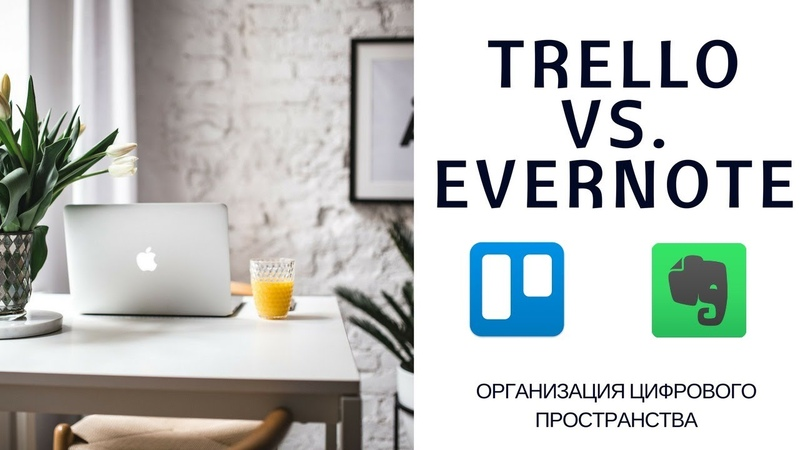 TRELLO VS. EVERNOTE - МЕТОДЫ ИДЕАЛЬНОГО ПЛАНИРОВАНИЯ