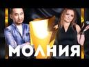 Ayur Tsyrenov ft. AnasteZia - Молния (Дима Билан cover) Teaser