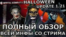 HALLOWEEN UPDATE 1.21ОБНОВА 1.21 ПОЛНЫЙ ОБЗОР ВСЕЙ ОБНОВЫ Mortal Kombat X mobileios