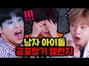 [UNB] The reaction of the KOREAN BOY IDOL who saw the scariest horror movies in the world?!