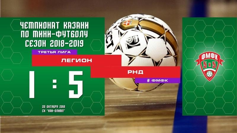 ФМФК 2018-2019. Третья лига. ЛЕГИОН - РНД. 1:5