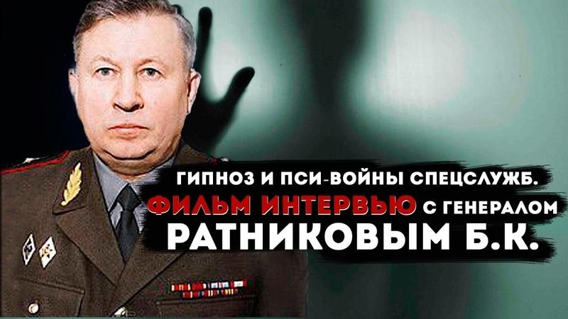Гипноз и пси-войны спецслужб. Фильм интервью с Генералом Ратниковым Б.К.