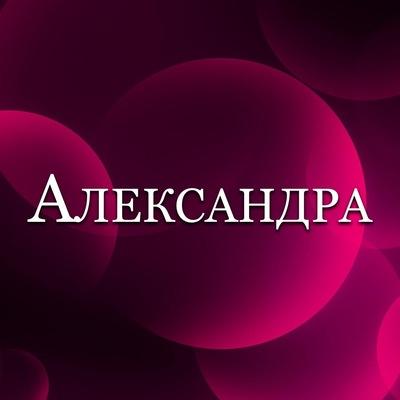 Александра Угрюмова (Власова)