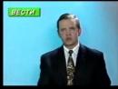 Вести (РТР, 03.10.1993 г.) Специальный выпуск