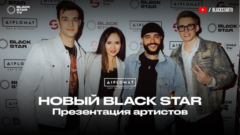 Презентация новых артистов лейбла Black Star (Бар DIPLOMAT)