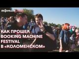 Как прошел фестиваль Оксимирона в «Коломенском»