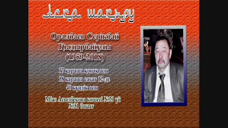 Түркістан_Асқашақыру Оралбаев