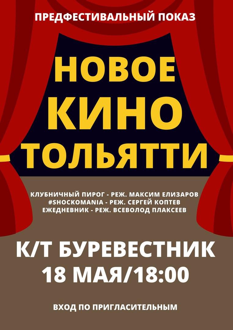 Афиша Тольятти Премьера сразу трех фильмов в Тольятти!
