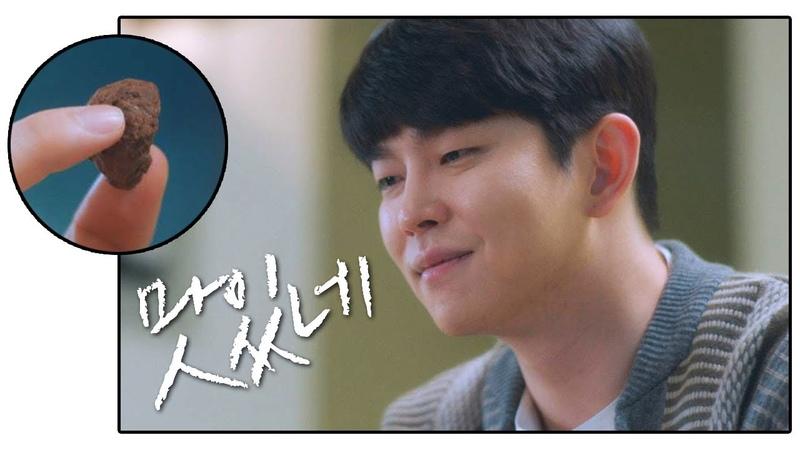 [선물] 유정이(Kim You-jung)의 달달한 초콜릿에 사르르 녹는 윤균상(Yun Kyun Sang)♡ 일단 뜨겁게