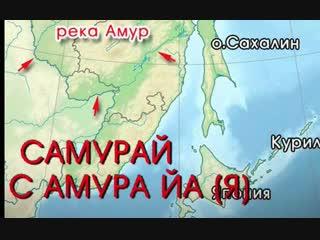 Как Японцы Японию украли. Куда подевались Айну . Кто такие Самураи ???