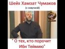Шейх Хамзат Чумаков - О тех, кто порочит Ибн Теймию. с озвучкой на русском языке.mp4