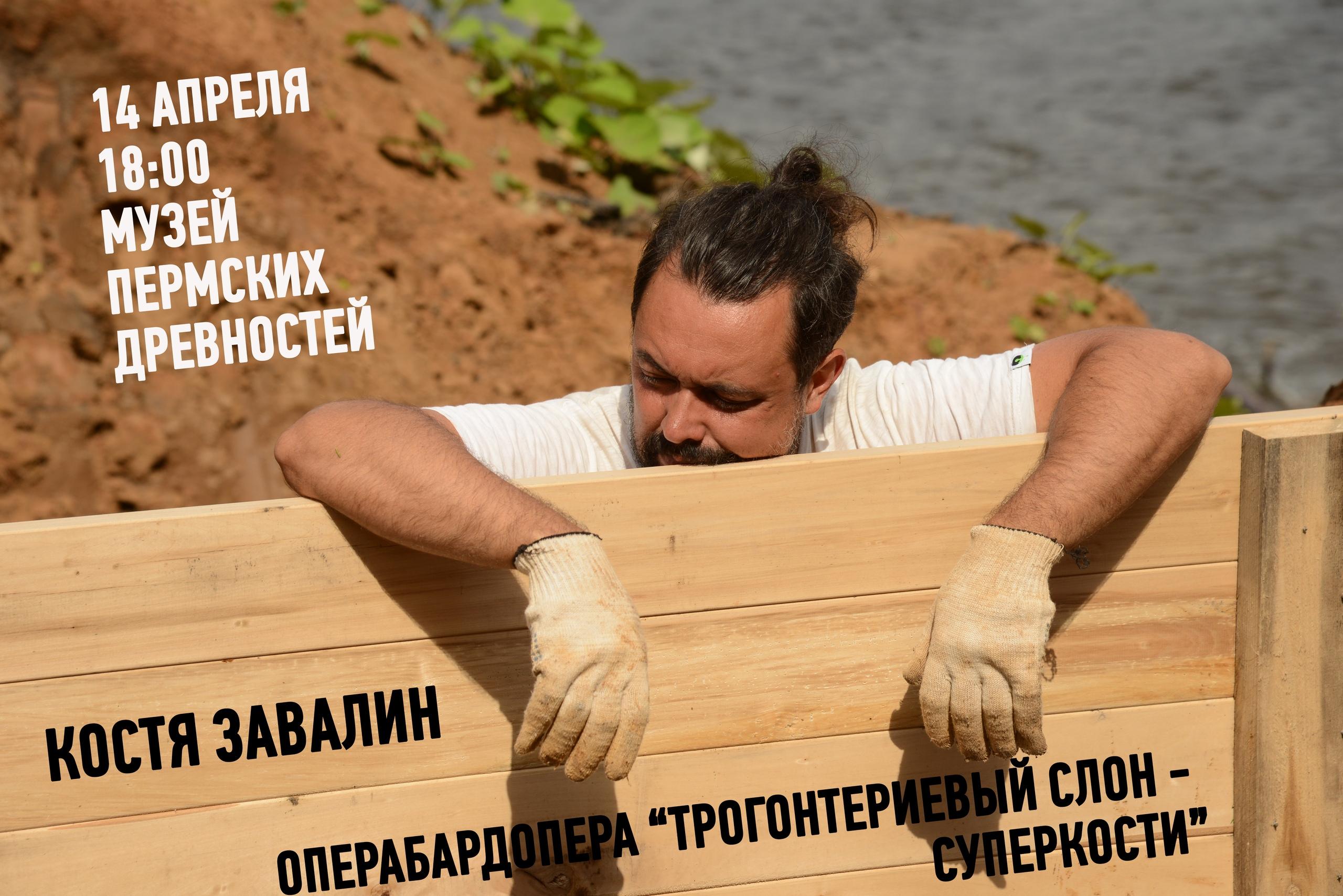 бардопера