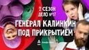 ДетИктив 2 сезон - Генерал Калинкин под прикрытием