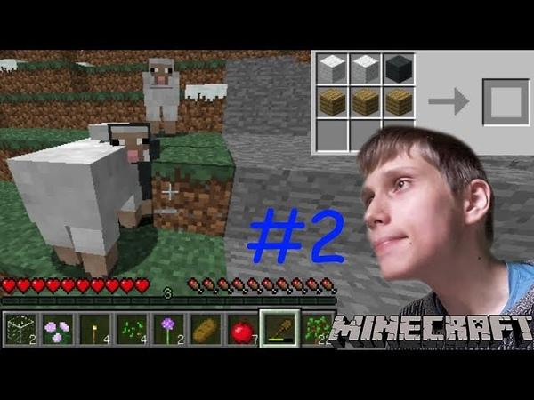 ОВЦЫ НАКОНЕЦ ТО НАШЛИСЬ, КРОВАТЬ НЕ ПОЛУЧИЛАСЬ В КОНЦЕ ВИДЕО • Minecraft • 2