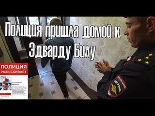 EDWARD BIL В РОЗЫСКЕ ЗА ВЕРТУХУ / КОПЫ ПРИШЛИ ДОМОЙ