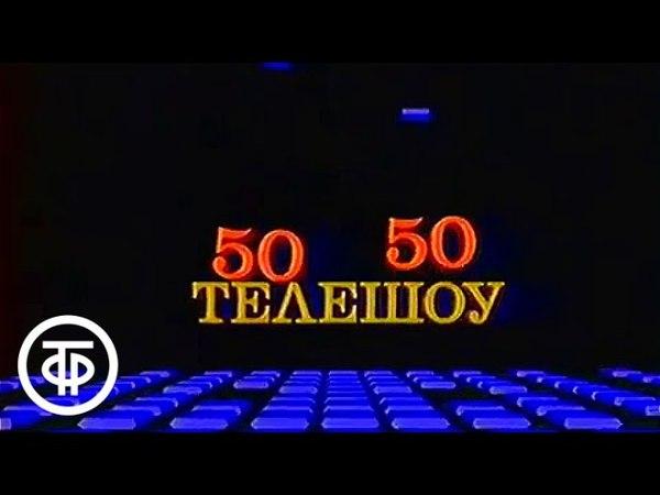 50 х 50. Концерт с участием Сергея Минаева, Жанны Агузаровой, Александра Малинина и др. (1990)