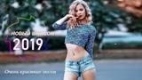 НОВЫЙ ШАНСОН 2019 НОВЫЕ ПЕСНИ ШАНСОНА - ЗИМНИЕ НОВИНКИ