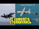 Второй военнослужащий найден в районе столкновения двух военных самолетов США