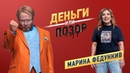 Деньги или Позор. Марина Федункив. Сезон 3. Выпуск №4. (13.08.18г.)