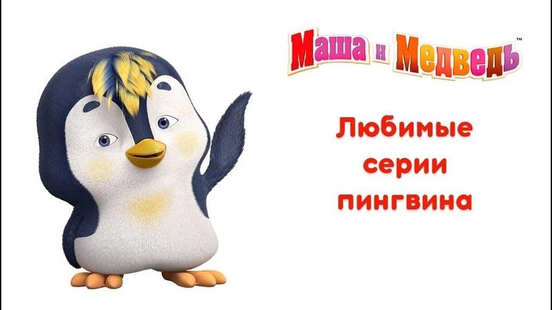 Маша и Медведь Любимые мультики Пингвина 🐧