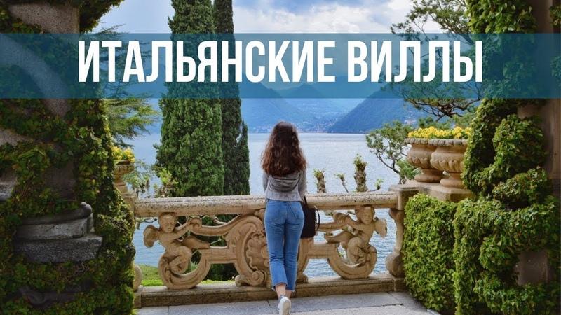 VLOG: ВСЁ ЦВЕТЁТ! villa Carlotta villa Balbianello