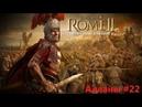 Total War Rome 2 Emperor Edition Кочевные Племена Алланы Часть №22