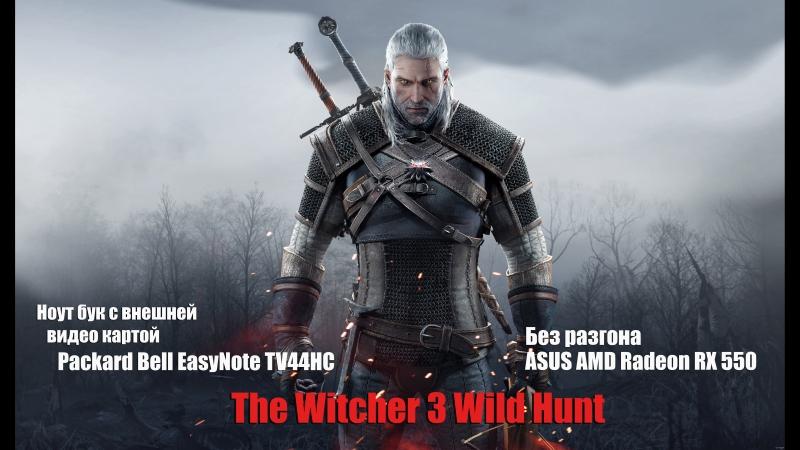 The Witcher 3 Wild Hunt на слабом буке RX 550