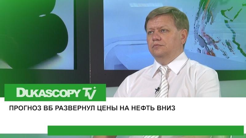 Интервью • Давление на нефть