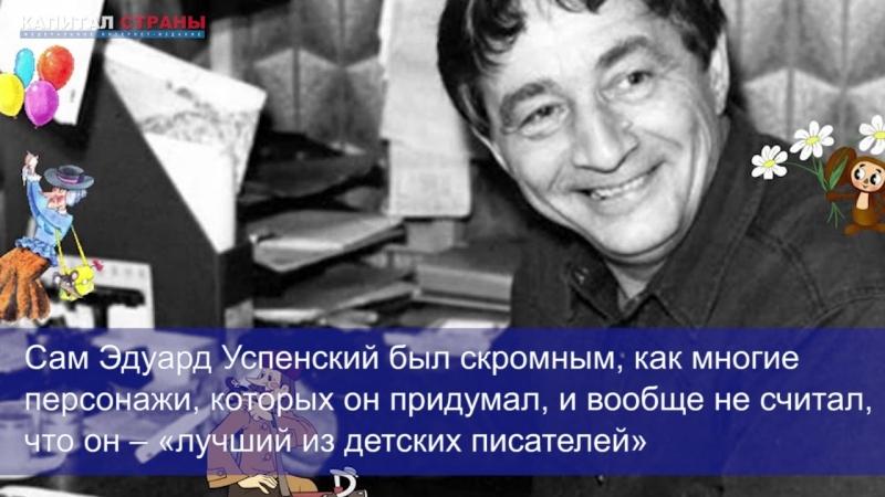Писатель Эдуард Успенский ушёл из жизни.