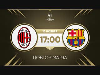 Милан - Барселона. Повтор матча Лиги Чемпионов 2013 года