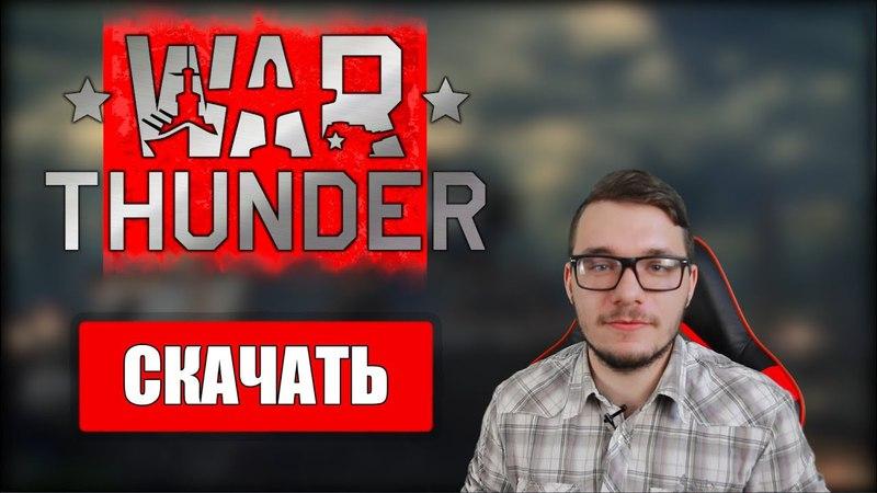 🔥Как скачать War Thunder🎮 установить и начать играть в Вар Тандер Вар Тундер в 2018