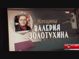 Женщины Валерия Золотухина - 22.01.2019