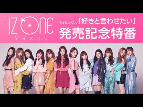 20190205 IZONE 1st 싱글 좋아한다고 말하게 하고 싶어(好きと言わせたい) 발매기념 쇼룸 (일반.ver)