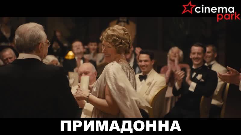 🎬«Примадонна» (драма, комедия, биография, музыка, 16)