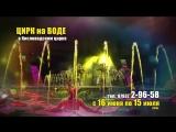 Цирк на воде в Кисловодске!