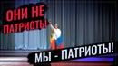 ОТОБРАТЬ У ВЛАСТИ МОНОПОЛИЮ НА ЛЮБОВЬ К РОДИНЕ ? | Лекция Михаила Светова прошла в Москве